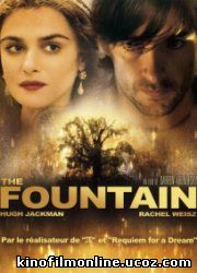 Фонтан / The Fountain
