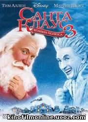 Санта Клаус 3: Хозяин севера