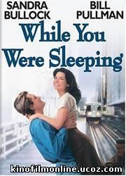 Пока ты спал
