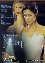 Женщины ночи