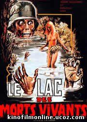 Озеро зомби