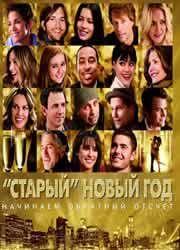 «Старый» Новый год (2011)